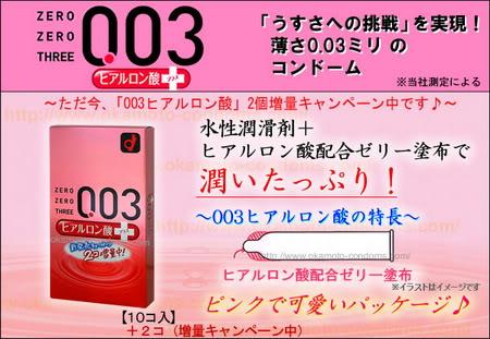 ถุงยางอนามัย-Okamoto-0.03-Hyaluronic-acid-1-ชิ้น