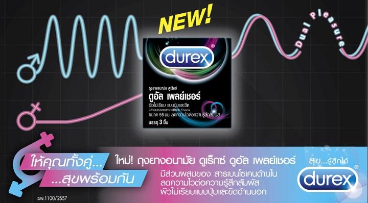 Durex-Dual-Pleasure-1-กล่อง