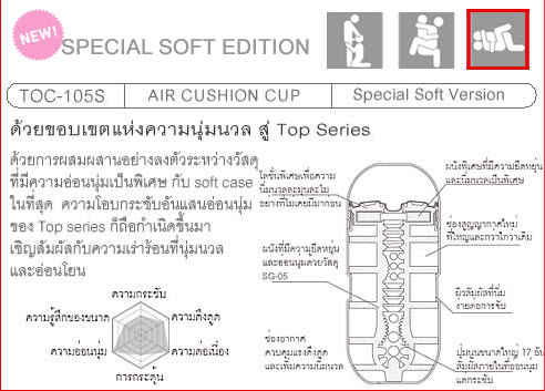 TENGA-Air-Cushion-Cup-(SOFT)