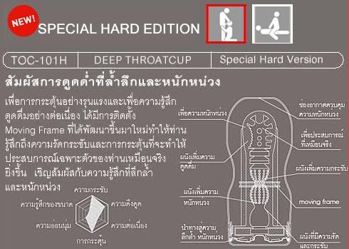 TENGA-Deep-Cup-(HARD)