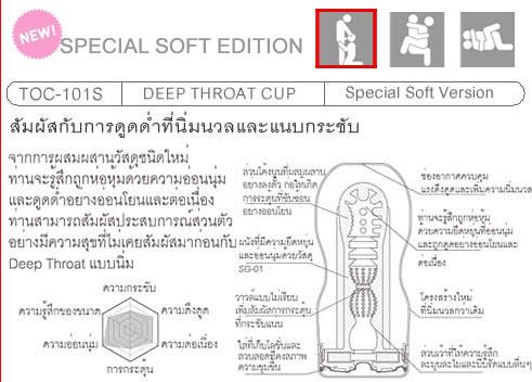 TENGA-Deep-Cup-(SOFT)