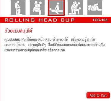 TENGA-Rolling-Cup