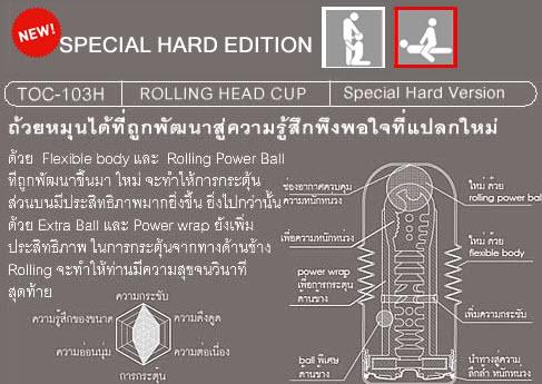 TENGA Rolling Cup(Hard)