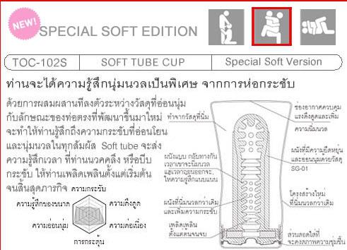 TENGA-Soft-Tube-Cup(Hard)