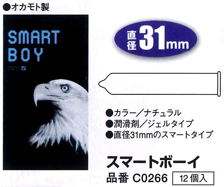 Okamoto-Smart-Boy